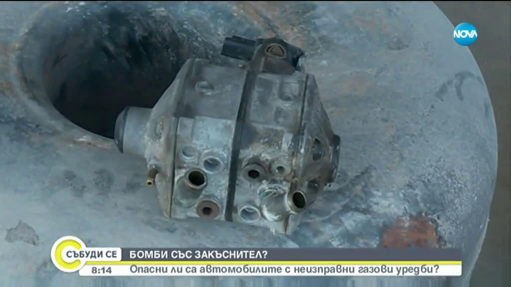 Експерти: Колите с неизправни газови уредби – бомби със закъснител