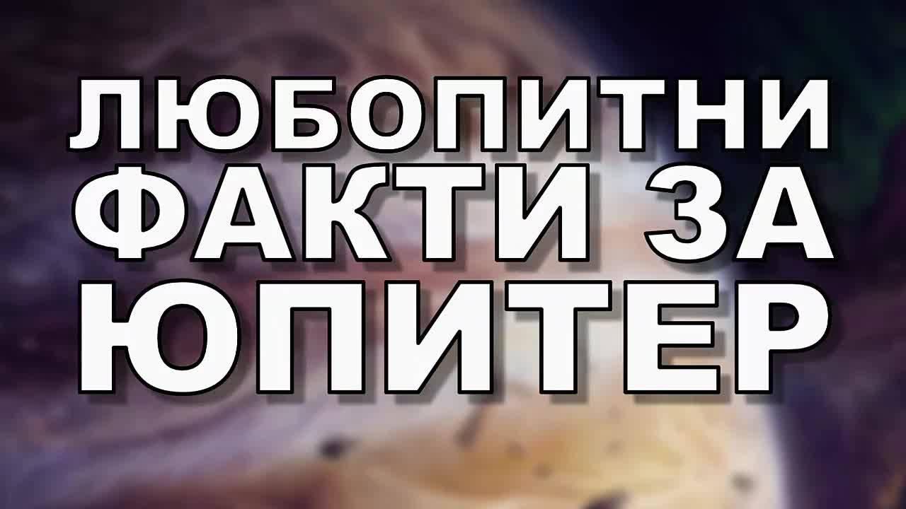 Любопитни факти за Юпитер