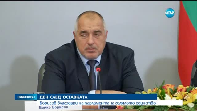 """Хакери обявиха, че """"България на гражданите"""" се оттегля от кабинета"""
