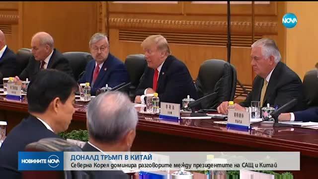 Историческо посещение на Доналд Тръмп в Китай