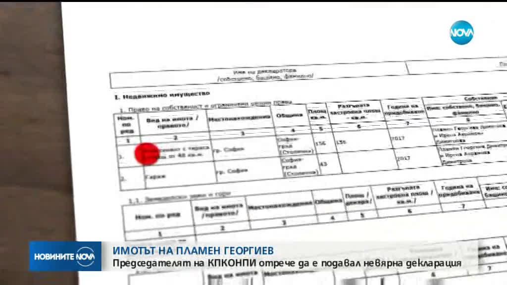 Шефът на антикорупционната комисия отрече да е подавал невярна декларация