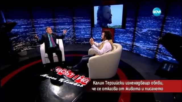 Защо Калин Терзийски обяви, че се отказва от писането?