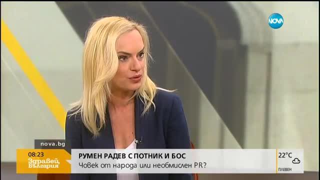 PR експерт: Гледали сме толкова политическо порно, че снимката на босия Радев е нищо