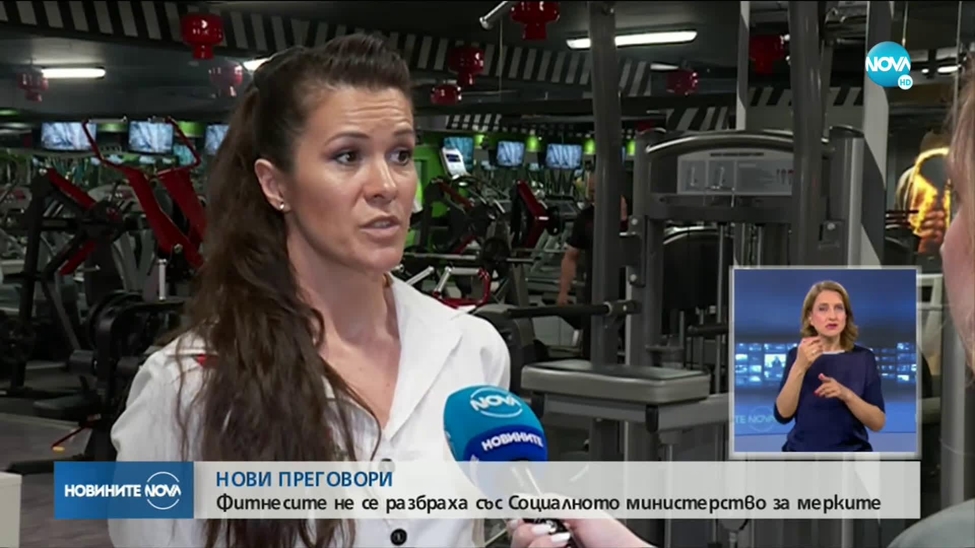 Фитнесите не се разбраха със социалното министерство за мерките