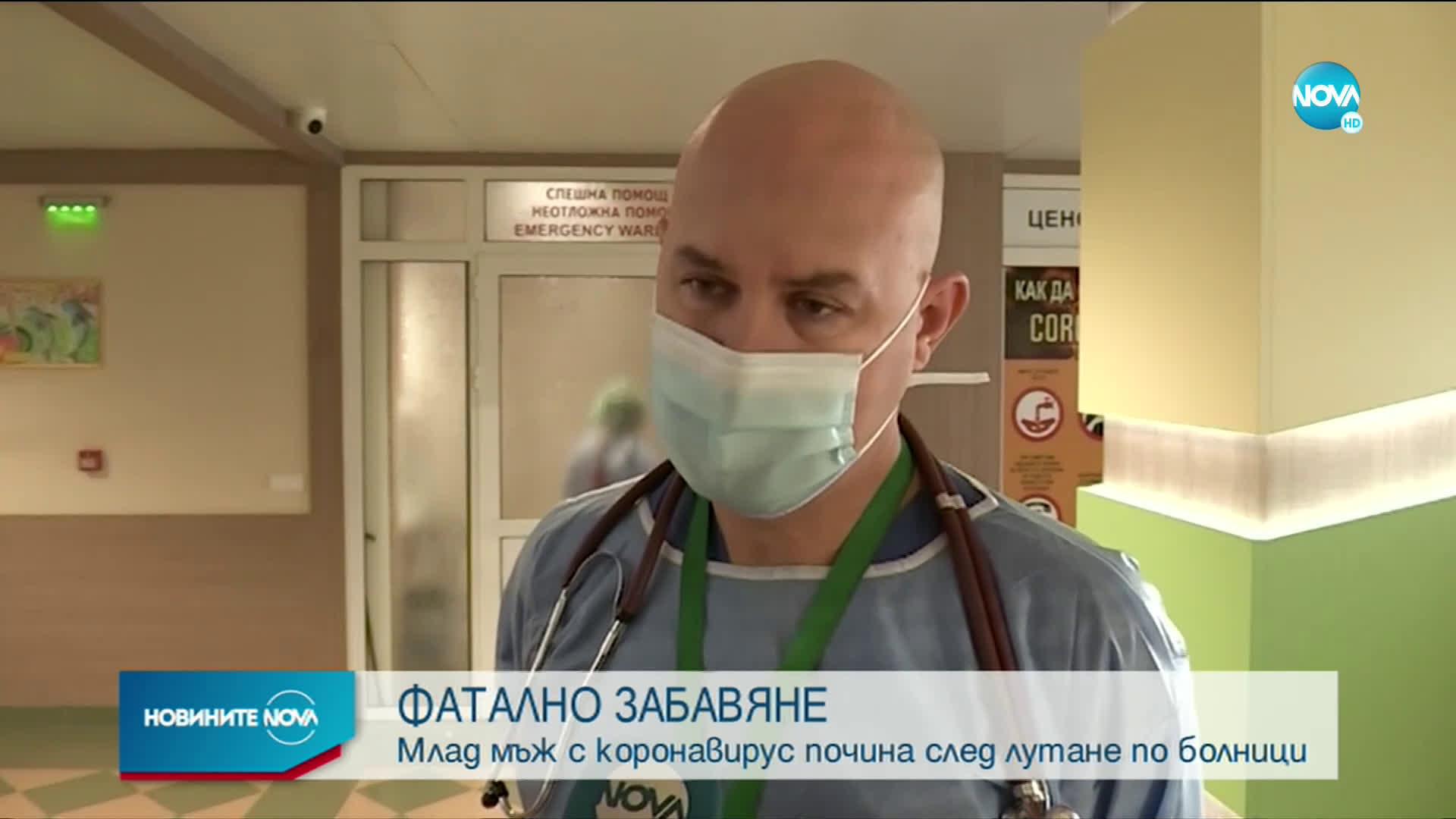 ФАТАЛНО ЗАБАВЯНЕ: Млад мъж с коронавирус почина след лутане по болници