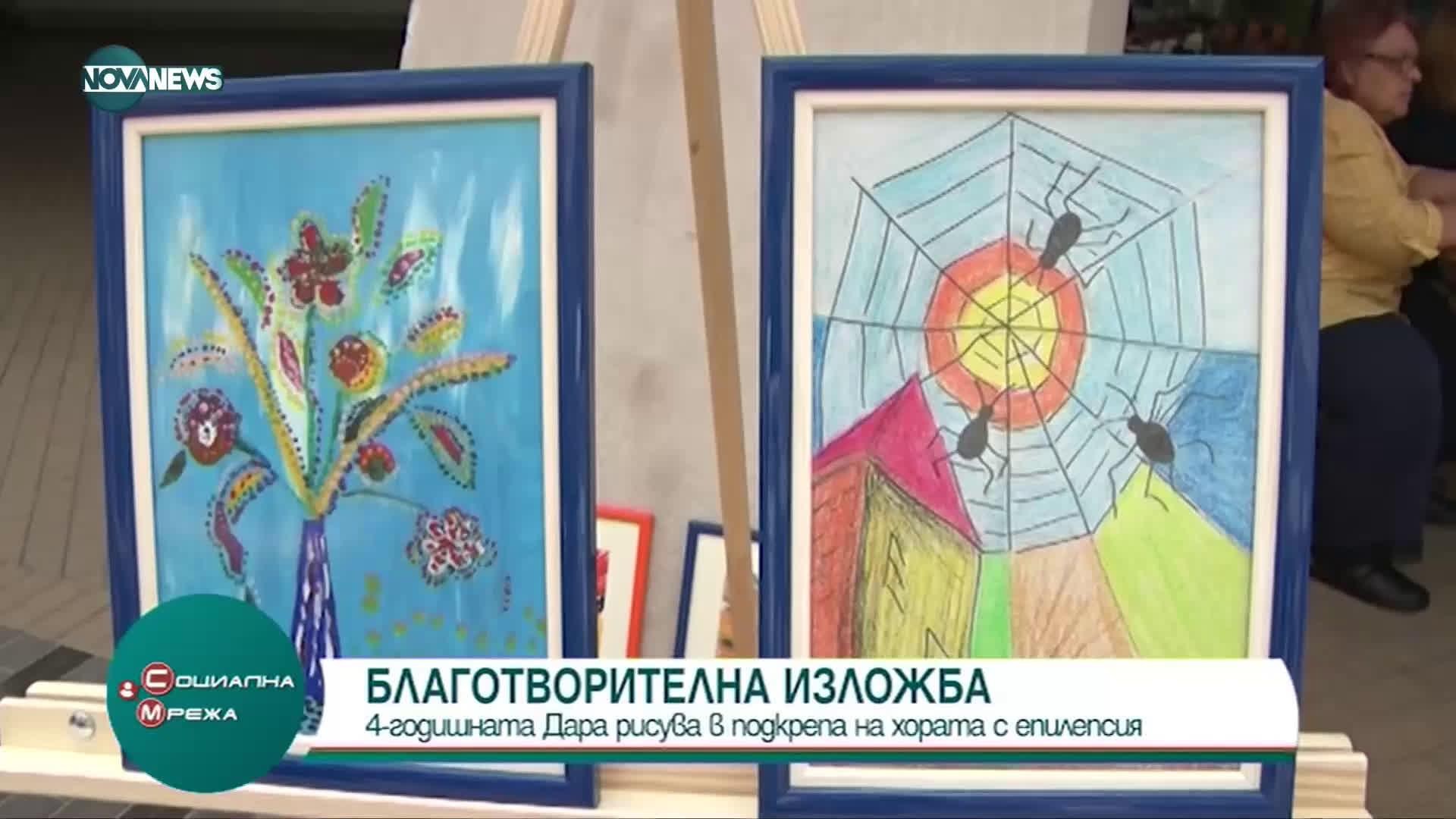 Четиригодишна художничка с благотворителна изложба