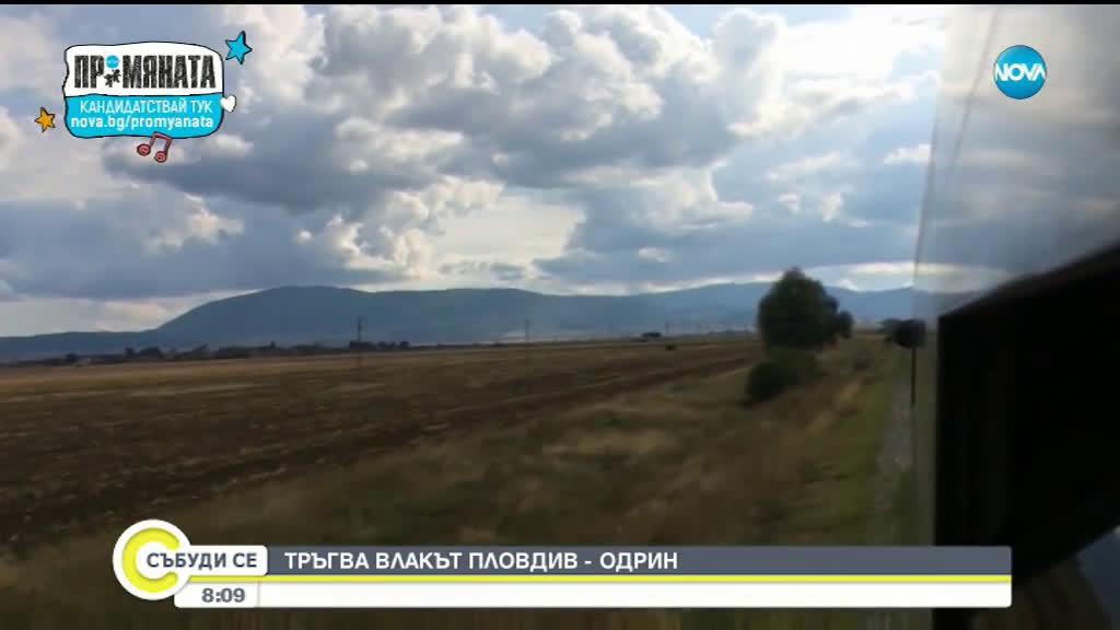 Тръгва влакът Пловдив – Одрин