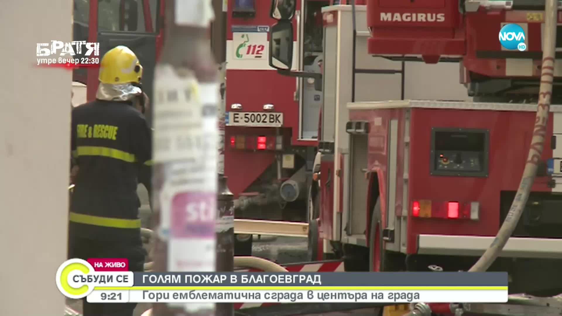 Голям пожар гори в центъра на Благоевград (ВИДЕО+СНИМКИ)