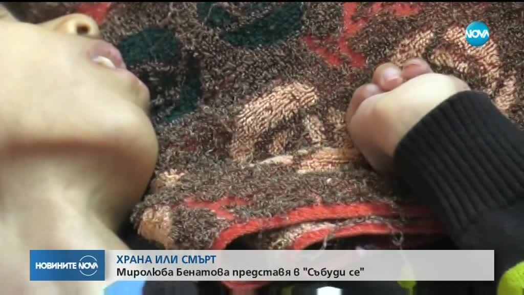 Миролюба Бенатова представя: Храна или смърт