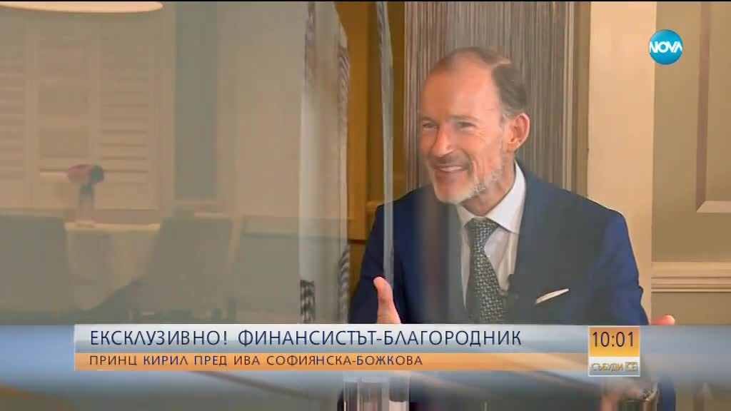 "\""Говори с Ива\"": Финансистът-благородник принц Кирил Сакскобургготски"