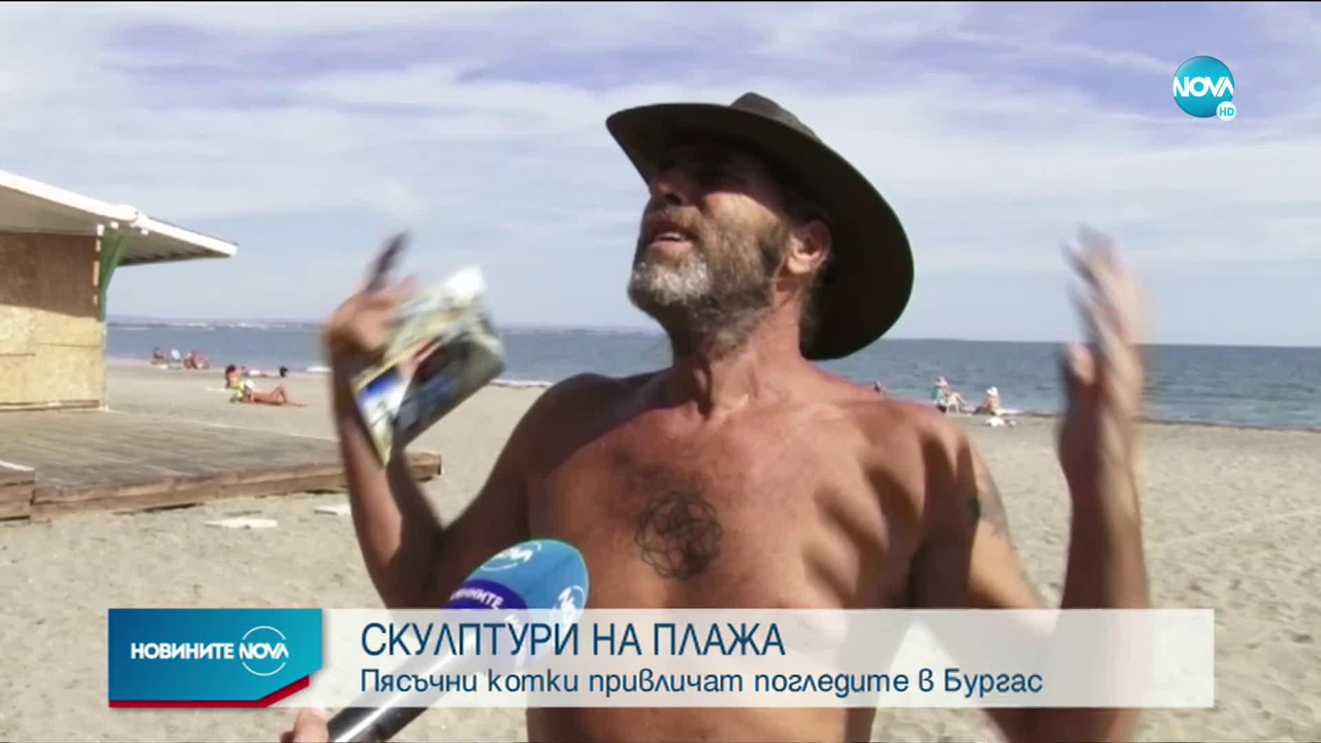 САМО ПО NOVA: Говорят създателите на пясъчните котки в Бургас