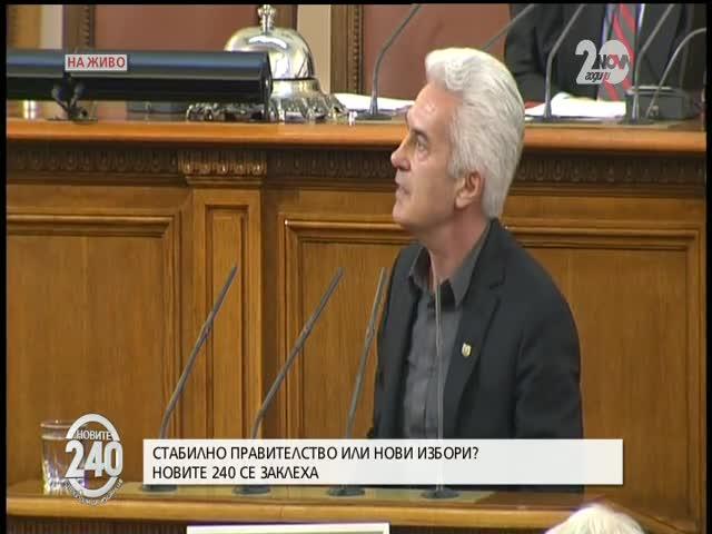 Сидеров: Българският народ доказа, че е мъдър и умен
