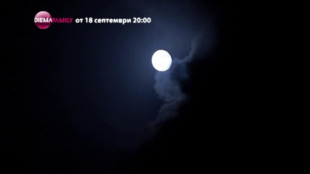 """Гледайте """"Слънце и Луна"""" от 18 септември по DIEMA FAMILY"""