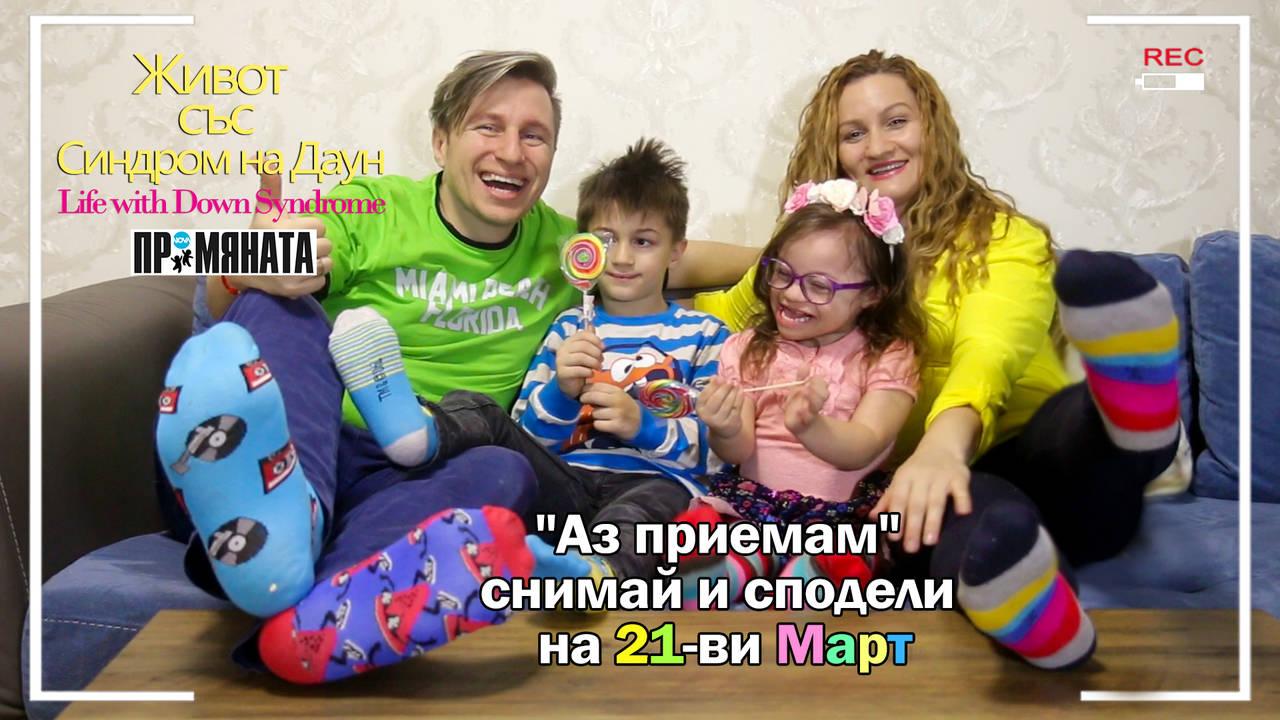 Международният ден на хората със Синдром на Даун отбелязваме с шарени чорапи (видео)