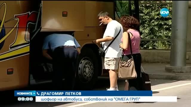 Откриха бомба в български автобус на автогара в Будапеща