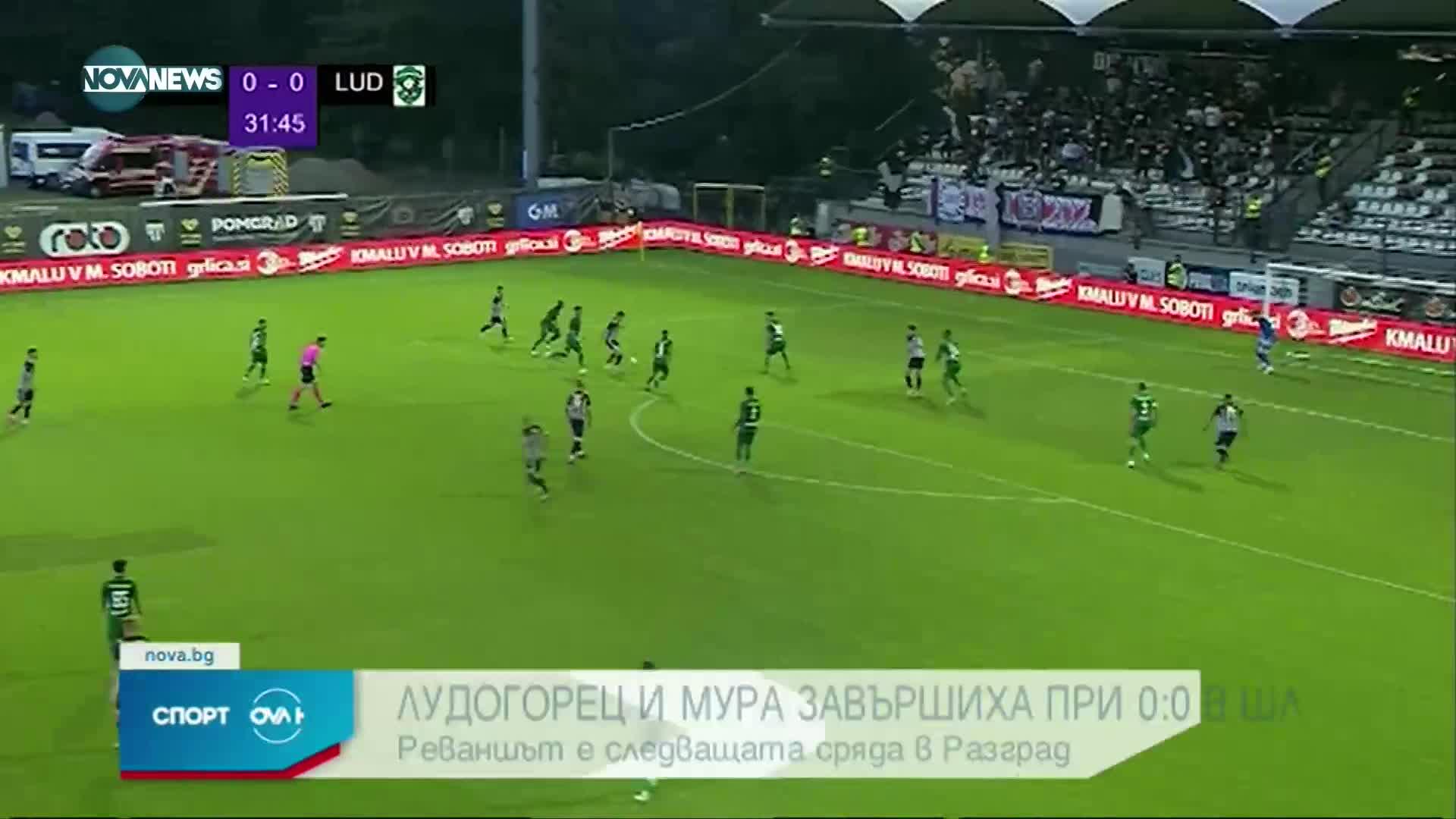 """Равенство за """"Лудогорец"""" във втория предварителен кръг на ШЛ"""