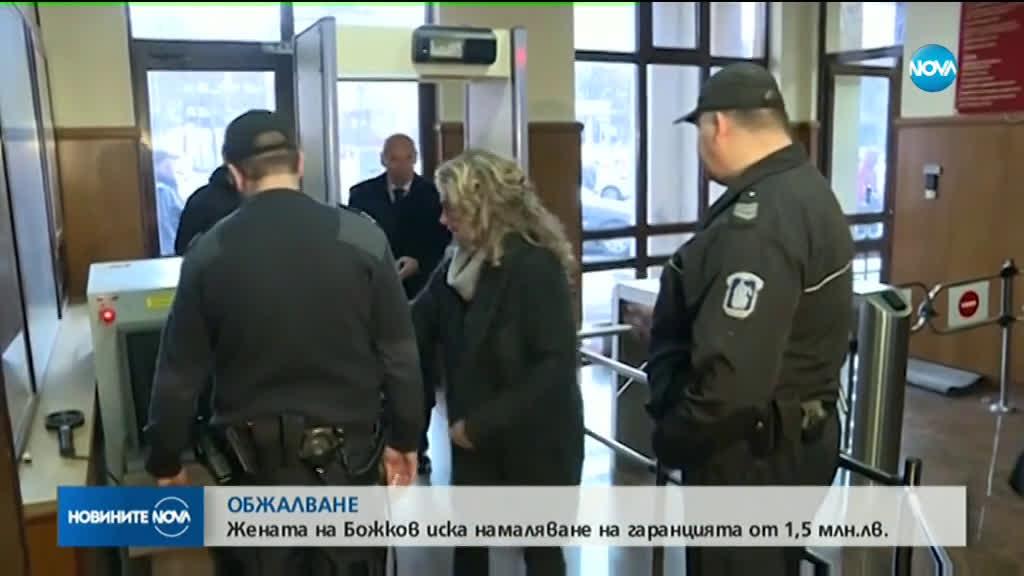 Жената на Васил Божков се изправя за втори път пред съда