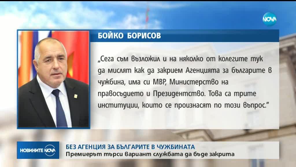 Закриват агенцията за българите в чужбина