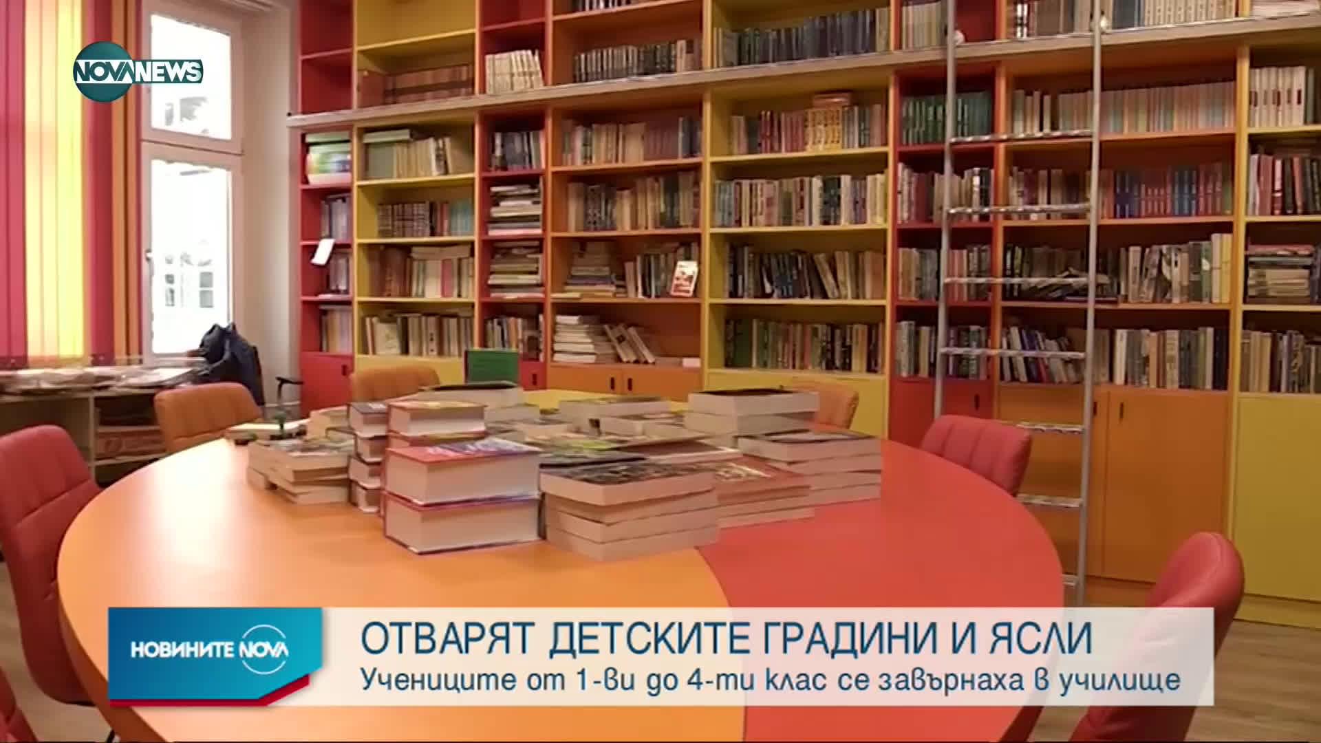 40% от родителите в Бургас оставиха децата си вкъщи