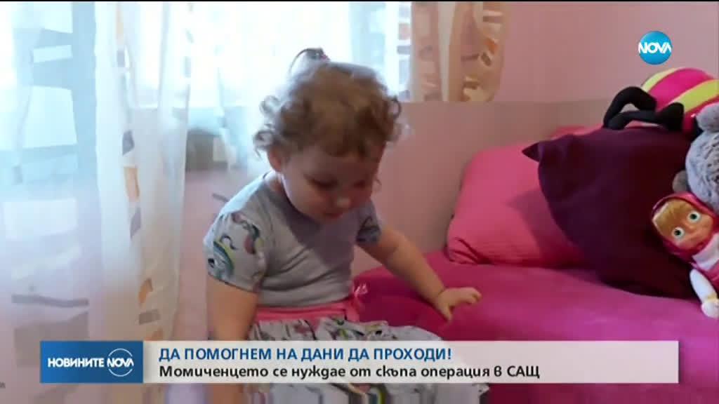 2-годишно дете се нуждае от средства за спешна операция в САЩ