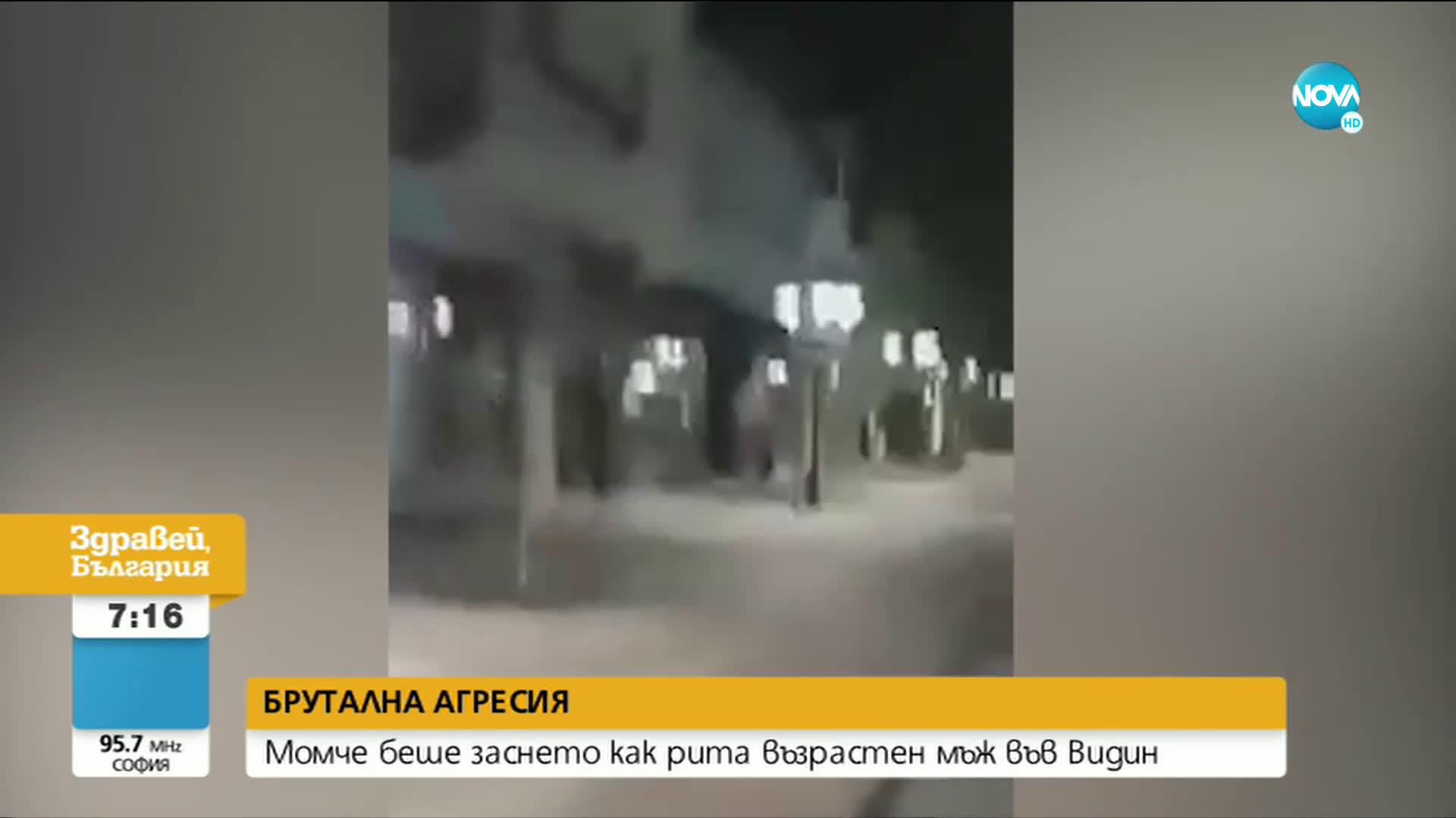 Клип с непровокирана агресия срещу възрастен мъж взриви мрежата