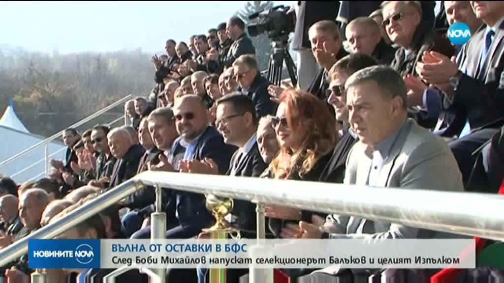 Балъков, Михайлов и целият Изпълком подадоха оставки