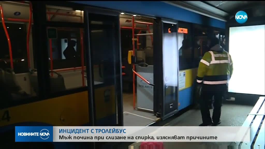 Мъж почина при инцидент с тролейбус в София