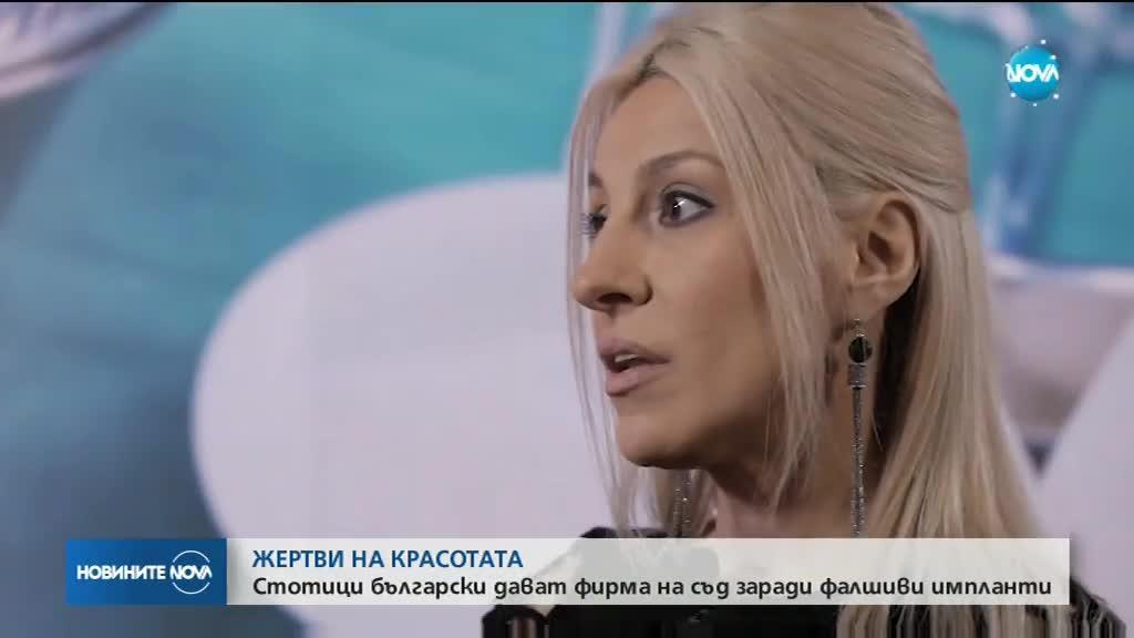 400 българки съдят компания за гръдни импланти