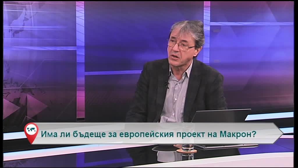 Има ли бъдеще за европейския проект на Макрон?