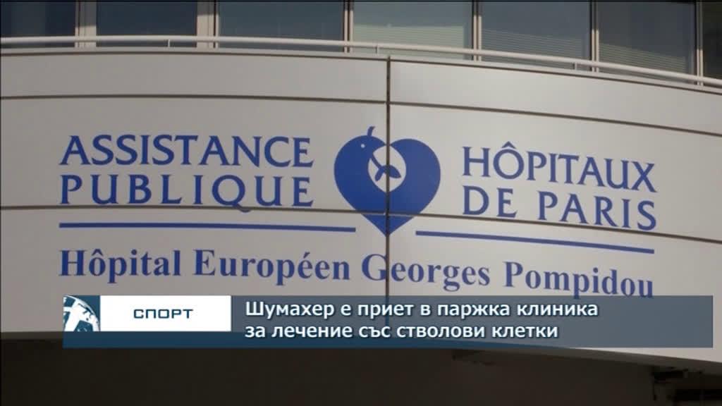 Михаел Шумахер е приет във парижка болница за лечение със стволови клетки