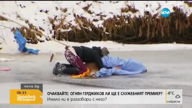 ЩАСТЛИВ ФИНАЛ: Извадиха сърна от леда на замръзнала река