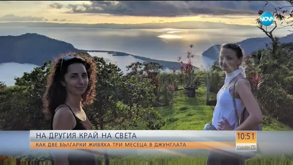 Как 2 българки живяха 3 месеца в джунглата?