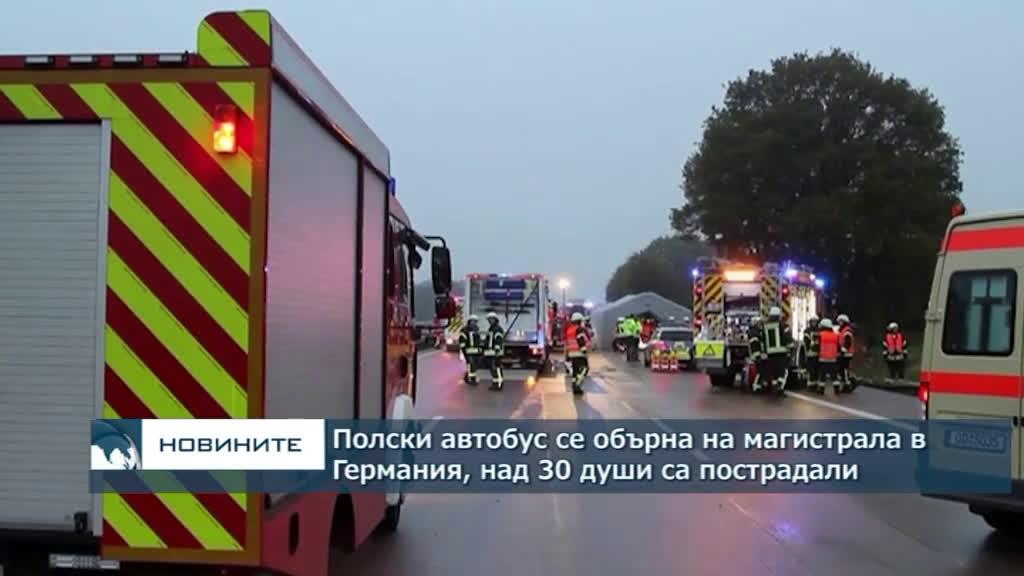 Автобус от Полша се обърна в Германия, над 30 пътници са пострадали