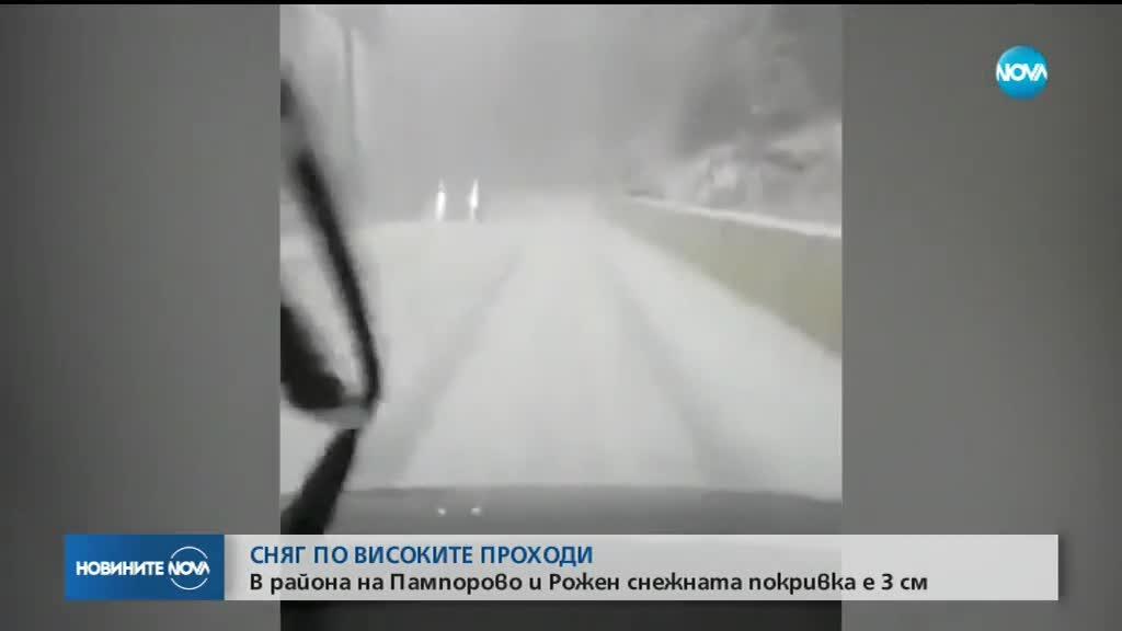 Сняг в Родопите