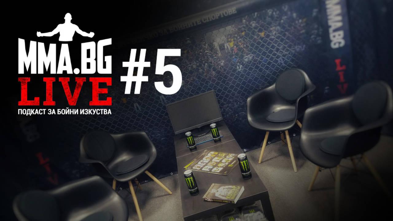 """MMA.BG Live #5 - Конър Макгрегър, Кубрат Пулев, """"New Year, New Me"""" мотивация"""