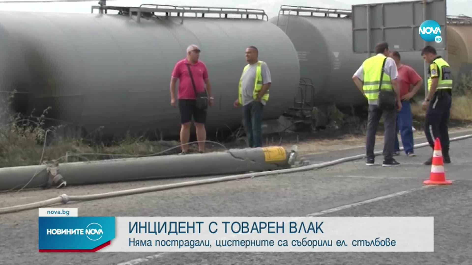 Дерайлирал влак с цистерни предизвика пожар край Мурсалево