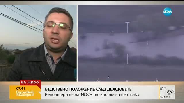 Регионалният министър: Пътната инфраструктура в наводнените райони е в трагично състояние