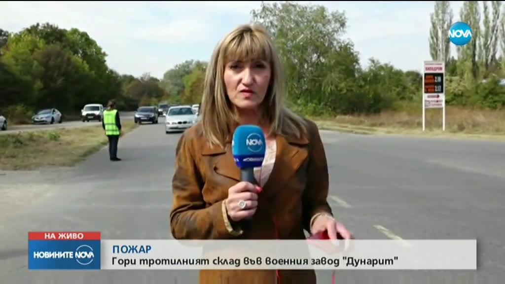 """Гори склад за тротил в """"Дунарит"""", евакуират работници"""