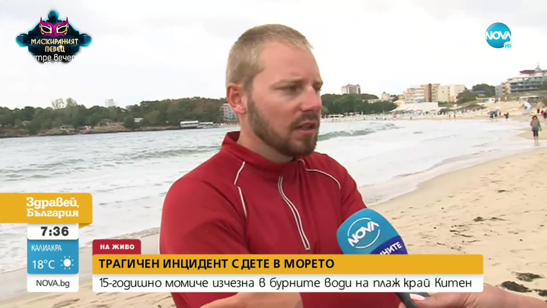 Не подновиха акцията по издирването на изчезналото дете в морето край Китен  - България   Vesti.bg