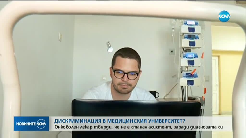 Отказаха на млад онкоболен лекар да стане асистент в Медицинския университет (ВИДЕО)