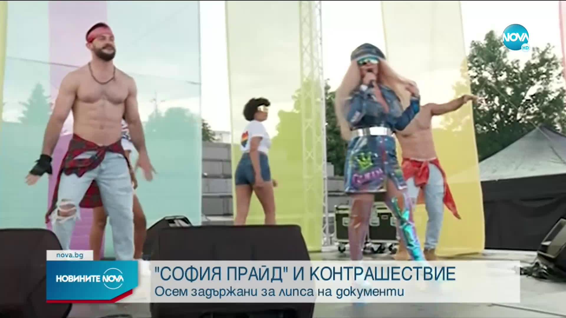 "Осем задържани на ""София Прайд"""