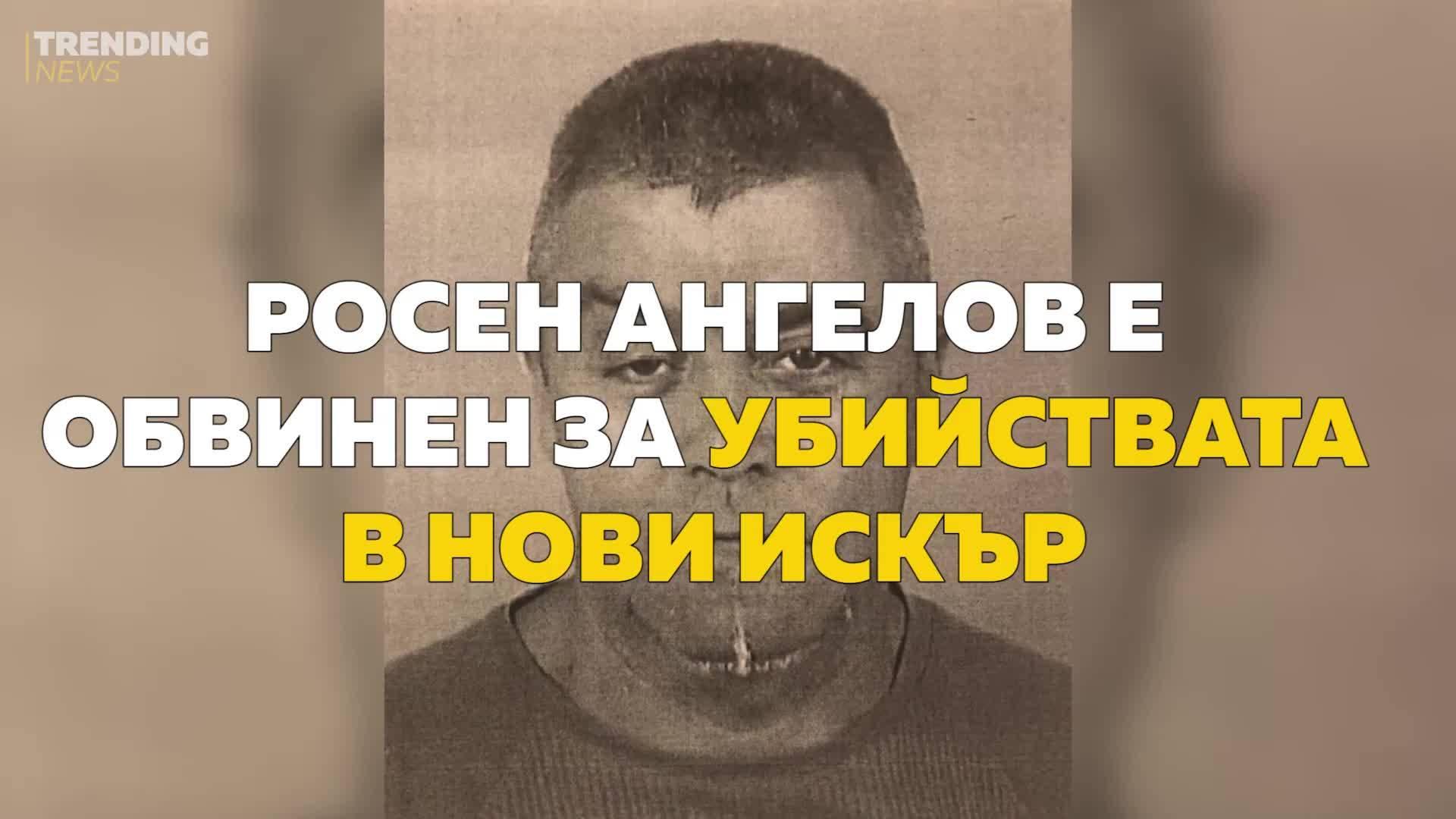 Росен Ангелов е обвинен за убийствата с Нови Искър