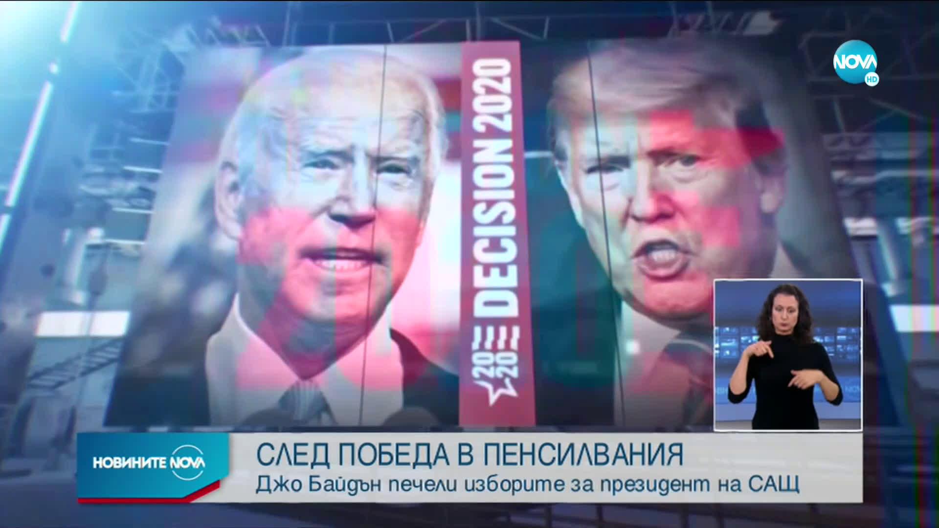 CNN: Байдън е 46-ият президент на САЩ
