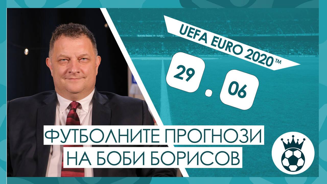 Прогнозите на Боби Борисов за мачовете от UEFA EURO 2020™ на 29.06.
