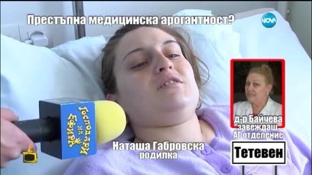 Престъпна медицинска арогантност - Господари на ефира (28.05.2015)
