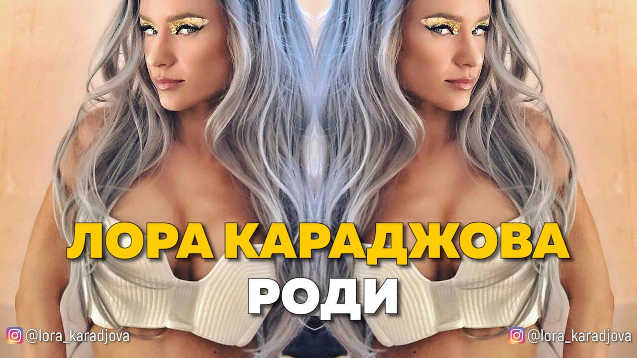 Лора Караджова стана майка на момче!
