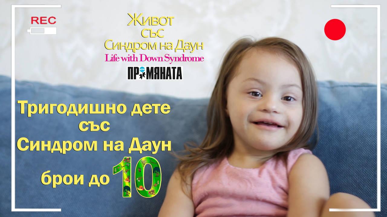 """ТРИгодишно дете със Синдром на Даун брои до 10! """"Живот със Синдром на Даун""""."""