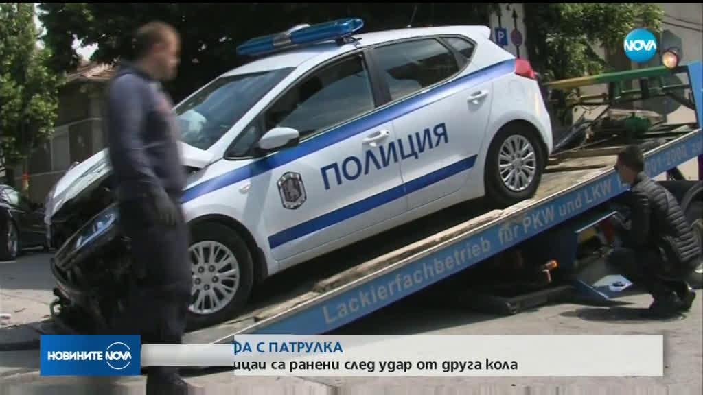 Кола блъсна патрулка и рани двама полицаи