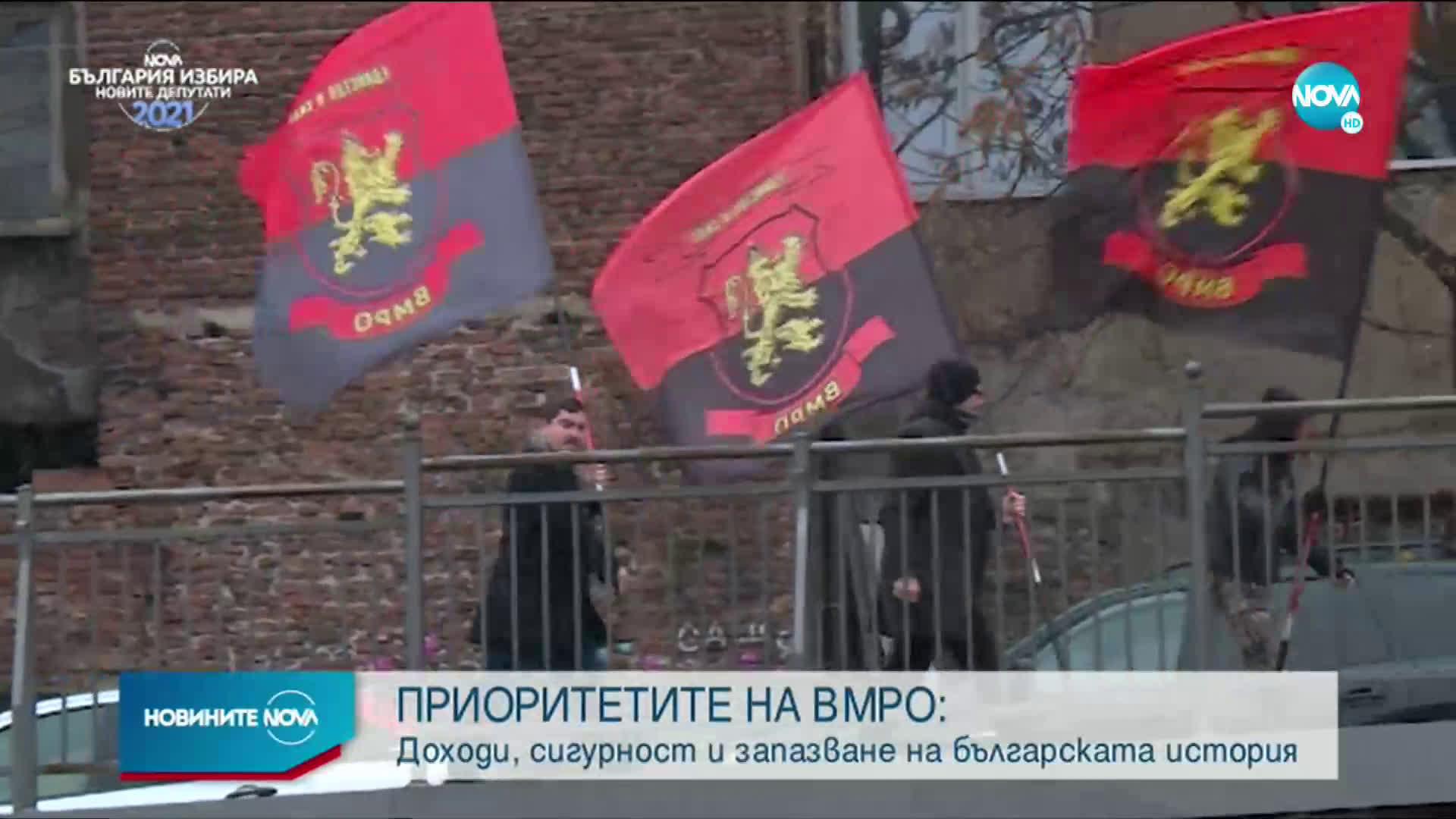 ВМРО даде официален старт на предизборната си кампания