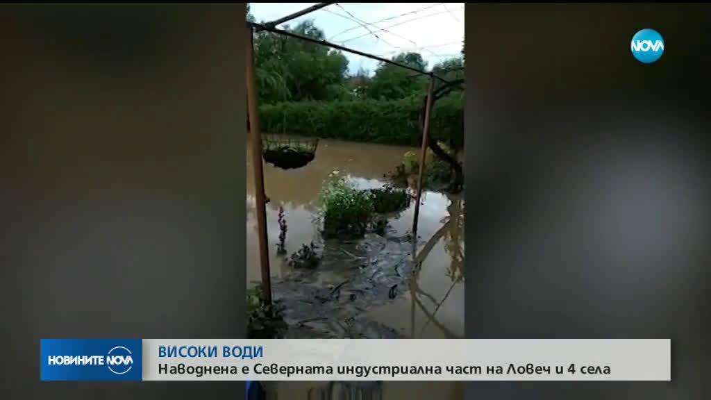 Част от Ловеч и четири села са под вода